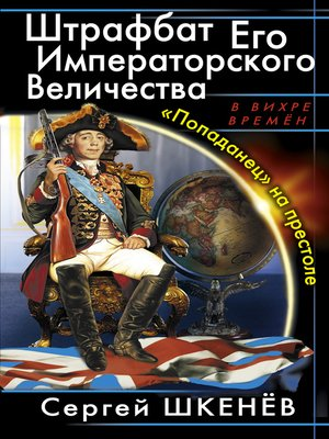 cover image of Штрафбат Его Императорского Величества. «Попаданец» на престоле
