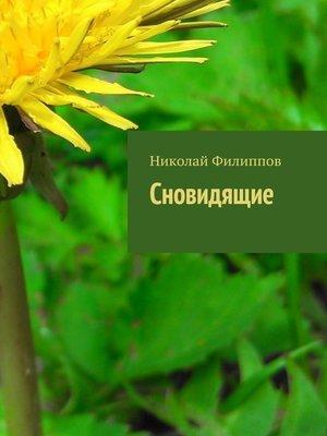 cover image of Сновидящие