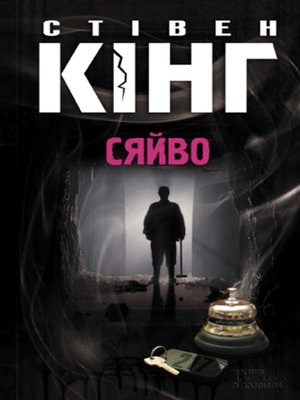 cover image of Сяйво