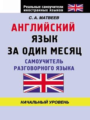 cover image of Английский язык за один месяц. Самоучитель разговорного языка. Начальный уровень