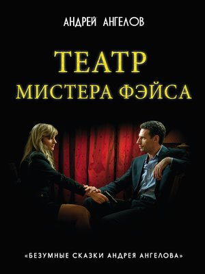 cover image of Театр мистера Фэйса