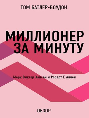 cover image of Миллионер за минуту. Марк Виктор Хансен и Роберт Г. Аллен (обзор)