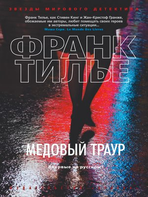 cover image of Медовый траур