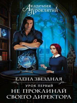 cover image of Урок первый