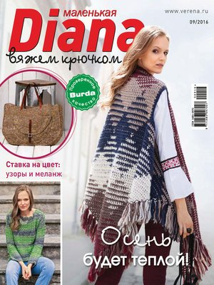 cover image of Маленькая Диана №09/2016