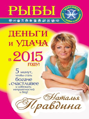 cover image of Рыбы. Деньги и удача в 2015 году!