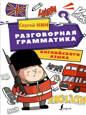 cover image of Разговорная грамматика английского языка