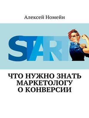 cover image of Что нужно знать маркетологу оконверсии