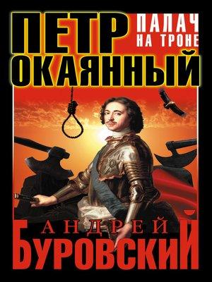 cover image of Петр Окаянный. Палач на троне