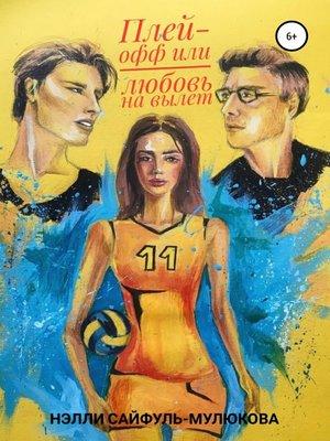 cover image of Плей-офф или любовь на вылет