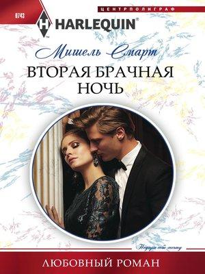 cover image of Вторая брачная ночь