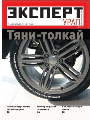 cover image of Эксперт Урал 07-2011