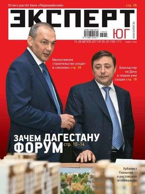 cover image of Эксперт Юг 30-32-2011