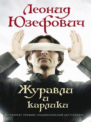 cover image of Журавли и карлики