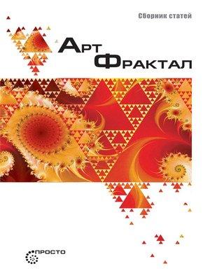 cover image of Арт-фрактал