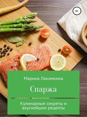 cover image of Спаржа. Кулинарные секреты и вкуснейшие рецепты