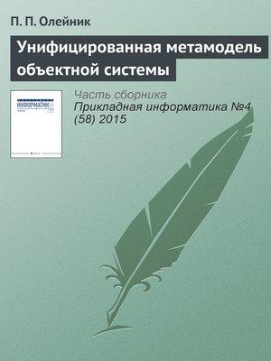 cover image of Унифицированная метамодель объектной системы