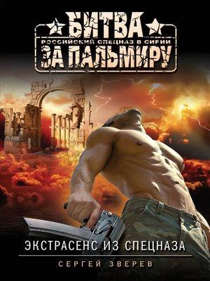 cover image of Экстрасенс из спецназа (сборник)