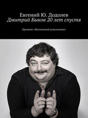 cover image of Дмитрий Быков 20лет спустя. Хроники «Московской комсомолки»