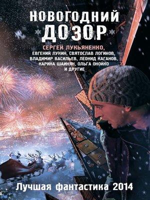 cover image of Новогодний Дозор. Лучшая фантастика 2014 (сборник)