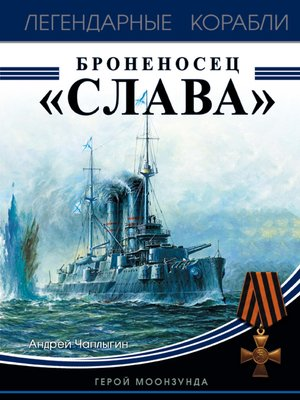 cover image of Броненосец «Слава». Герой Моонзунда