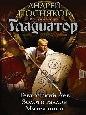 cover image of Тевтонский Лев. Золото галлов. Мятежники (сборник)