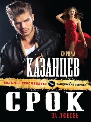cover image of Срок за любовь
