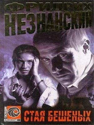 cover image of Стая бешеных