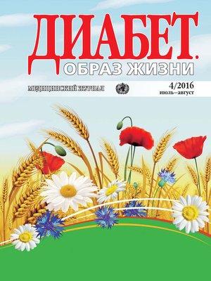 cover image of Диабет. Образ жизни. №4/2016 июль-август