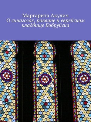 cover image of О синагогах, раввине и еврейском кладбище Бобруйска