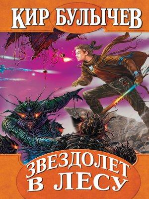 cover image of Звездолет в лесу