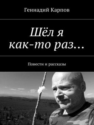 cover image of Шёл я как-тораз... Повести ирассказы