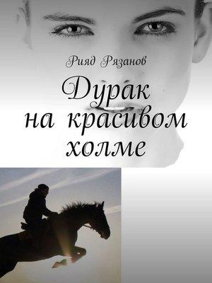 cover image of Дурак накрасивом холме