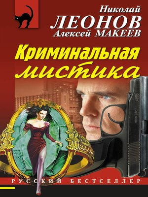 cover image of Криминальная мистика
