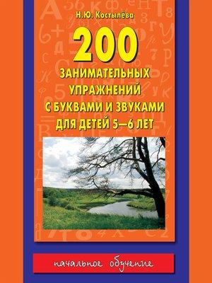cover image of 200 занимательных упражнений с буквами и звуками для детей 5-6 лет