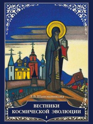 cover image of Вестники Космической эволюции. Т. 1