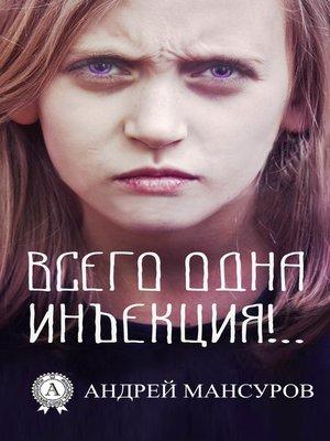 cover image of Всего одна инъекция!..