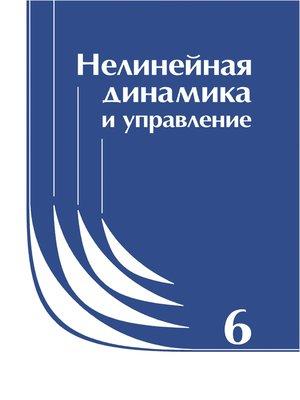 cover image of Нелинейная динамика и управление. Сборник статей. Выпуск 6