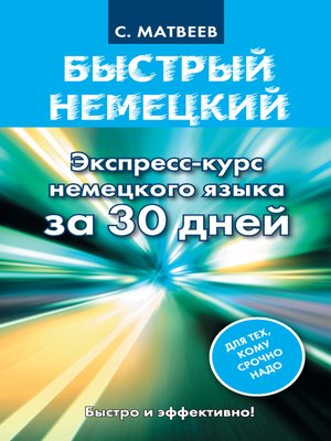 cover image of Быстрый немецкий. Экспресс-курс немецкого языка за 30 дней