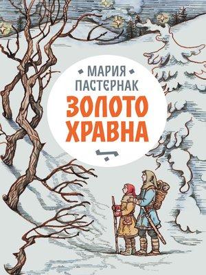 cover image of Золото Хравна