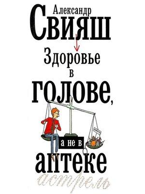 cover image of Здоровье в голове, а не в аптеке
