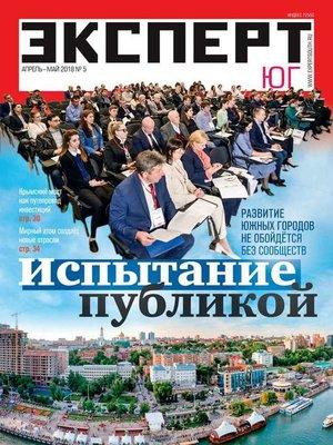 cover image of Эксперт Юг 05-2018