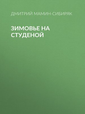 cover image of Зимовье на Студеной