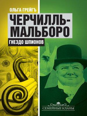 cover image of Черчилль-Мальборо. Гнездо шпионов
