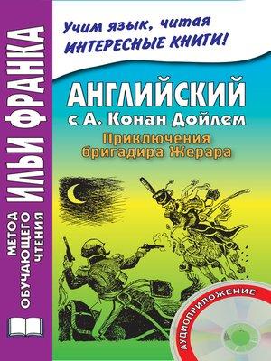 cover image of Английский с А. Конан Дойлем. Приключения бригадира Жерара
