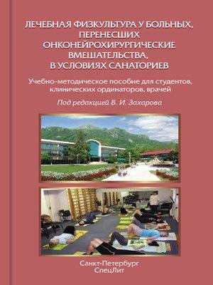 cover image of Лечебная физкультура у больных, перенесших онконейрохирургические вмешательства, в условиях санаториев