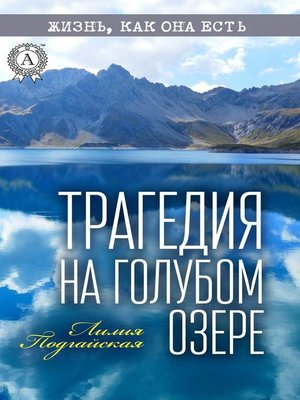 cover image of Трагедия на Голубом озере