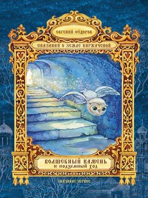 cover image of Волшебный Камень и подземный ход