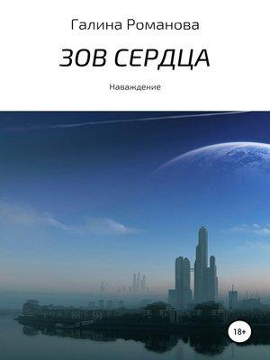 cover image of Зов сердца