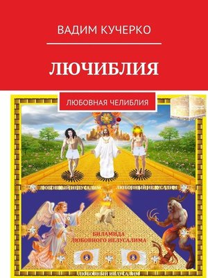 cover image of Лючиблия. Любовная челиблия